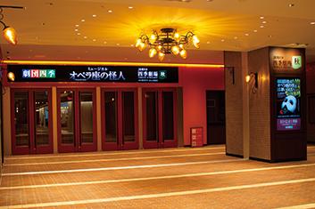 JR東日本四季劇場[秋]エントランス