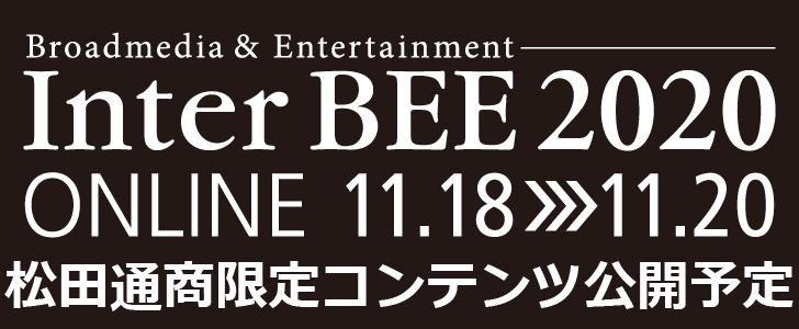 InterBEE2020 ONLINE 松田通商
