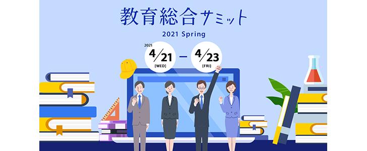教育総合サミット 2021 Springに出展します