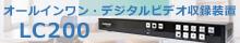 オールインワンデジタルビデオ収録装置 LC200