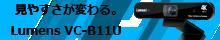 VC-B11Uで変わるWEB会議